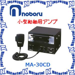 【代引不可】ノボル電機 小型船舶用アンプ MA-30CD CD+AM・FMラジオ [NOB158]