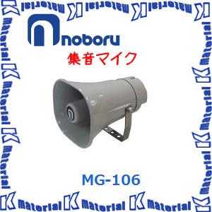 【代引不可】ノボル電機 ネットワークカメラ用 直流カットコンデンサー付 集音マイク MG-106