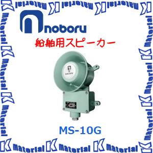 【代引不可】ノボル電機 船舶用スピーカー MS-10G 15W [NOB141]