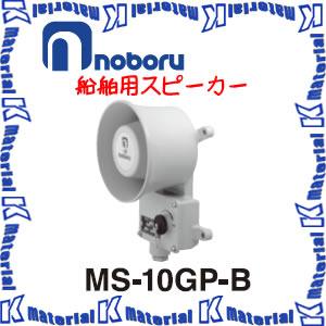 【代引不可】ノボル電機 船舶用スピーカー MS-10GP-B 10W [NOB146]