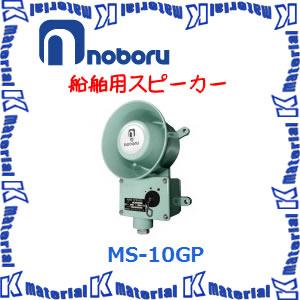 【代引不可】ノボル電機 船舶用スピーカー MS-10GP 15W