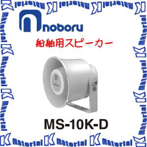 【代引不可】ノボル電機 船舶用スピーカー MS-10K-D 10W [NOB144]