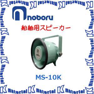 【代引不可】ノボル電機 船舶用スピーカー MS-10K 15W [NOB140]