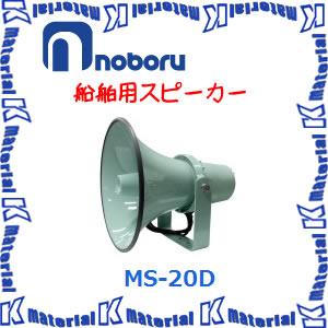 【代引不可】ノボル電機 船舶用スピーカー MS-20D 20W