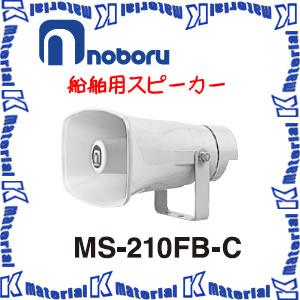 【代引不可】ノボル電機 船舶用スピーカー MS-210FB-C 10W [NOB147]