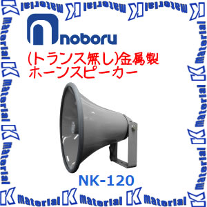 【代引不可】ノボル電機 トランス無し金属ホーンスピーカー NK-120 20W [NOB096]