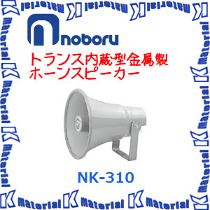 【代引不可】ノボル電機 トランス内蔵型金属ホーンスピーカー NK-310 10W 構内放送