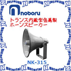 【代引不可】ノボル電機 トランス内蔵型金属ホーンスピーカー NK-315 15W 構内放送