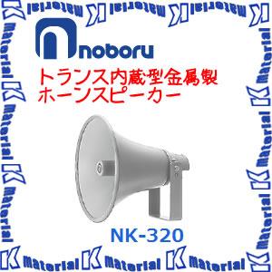 【代引不可】ノボル電機 トランス内蔵型金属ホーンスピーカー NK-320 20W 構内放送 [NOB092]