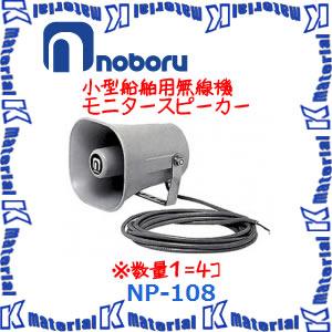 【代引不可】ノボル電機 小型船舶用無線機モニタースピーカー NP-108 5W 4個入 [NOB151]