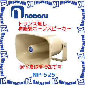 【代引不可】ノボル電機 車載用スピーカー トランス無し 樹脂製ホーンスピーカー NP-525