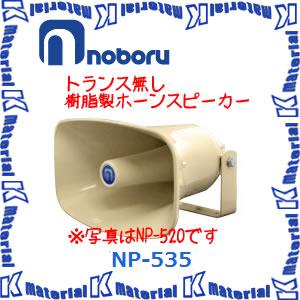 【代引不可】ノボル電機 車載用スピーカー トランス無し 樹脂製ホーンスピーカー NP-535 [NOB130]