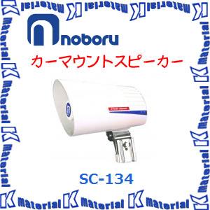 【代引不可】ノボル電機 カーマウントスピーカー スタイリッシュスピーカー SC-134 [NOB134]