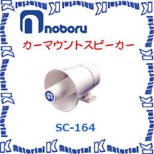 【代引不可】ノボル電機 カーマウントスピーカー SC-164