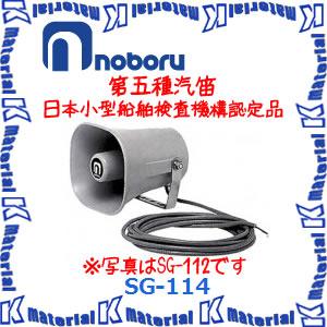 【代引不可】ノボル電機 船舶用汽笛 第五種 SG-114 [NOB139]