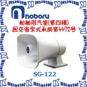 【代引不可】ノボル電機 第四種 電子ホーン (マイク機能なし) SG-122 24V [NOB136]