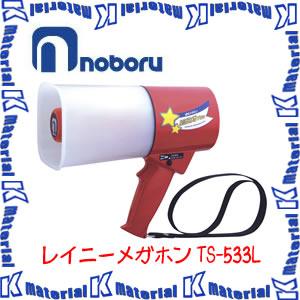 【代引不可】ノボル電機 メガホン 蓄光 4.5Wホイッスル音付トランジスターメガホン TS-533L(TS-513L後継品) [NOB046]