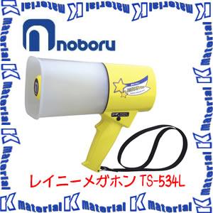 【代引不可】ノボル電機 メガホン 蓄光 4.5Wホイッスル音付トランジスターメガホン TS-534L(TS-514L後継品) [NOB021]