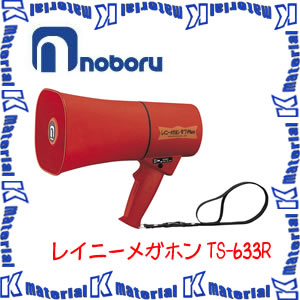 【P】【代引不可】ノボル電機 耐衝撃性 防塵 防水(防噴流型) 6W サイレン音付トランジスターメガホン TS-633R(TS-623R後継品)