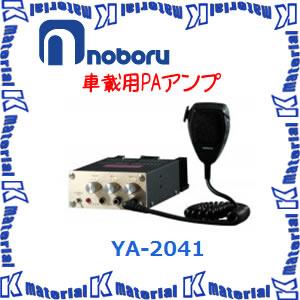 【代引不可】ノボル電機 車載用PAアンプ YA-2041 40W 12V [NOB117]