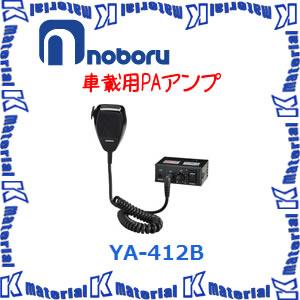 【代引不可】ノボル電機 車載用PAアンプ YA-412B 10W 12V [NOB113]
