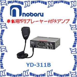 【代引不可】ノボル電機 車載用MP3ブレーヤー付PAアンプ YD-311B 10W 12V