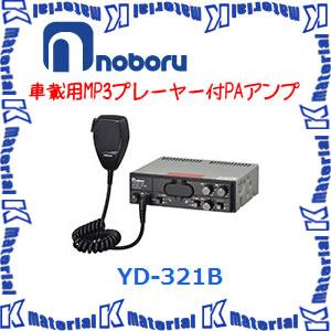 【代引不可】ノボル電機 車載用MP3ブレーヤー付PAアンプ YD-321B 20W 12V [NOB108]
