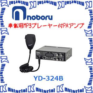 【代引不可】ノボル電機 車載用MP3ブレーヤー付PAアンプ YD-324B 20W 24V [NOB111]