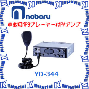 【代引不可】ノボル電機 車載用MP3ブレーヤー付PAアンプ YD-344 40W 24V [NOB112]