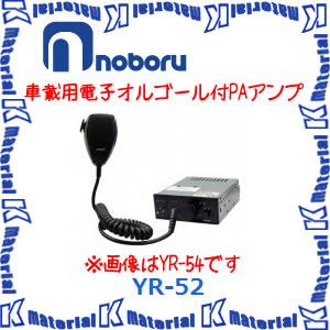 【代引不可】ノボル電機 車載用電子オルゴール付PAアンプ YR-52