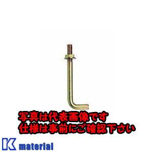 【代引不可】【個人宅配送不可】日東工業 BP16-M16S(Lガタキリボ4ケ L型基礎ボルト [OTH12638]
