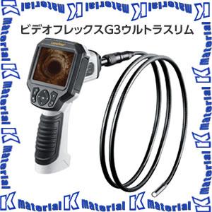 【代引不可】【日本正規品】UMAREX ウマレックス 工業用内視鏡 ビデオフレックス G3 ウルトラスリム VideoFlexG3UltraSlim [HA0217]