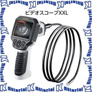 【代引不可】【日本正規品】UMAREX ウマレックス 工業用内視鏡 ビデオスコープ XXL VideoSCOPE XXL