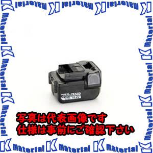 【P】【代引不可】TASCOタスコ 高性能充電式真空ポンプ用電池 TA150MR-10N [TAS0517]