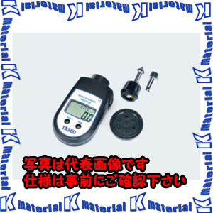 【P】【代引不可】TASCOタスコ デジタル回転計(共用タイプ) TA479C [TAS2299]