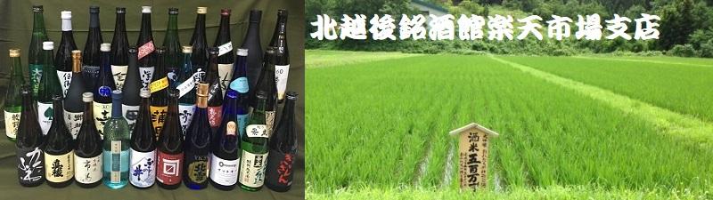 北越後銘酒館楽天市場支店:こだわりの越後新潟の地酒、地場産品や体にやさしい商品を提供しています