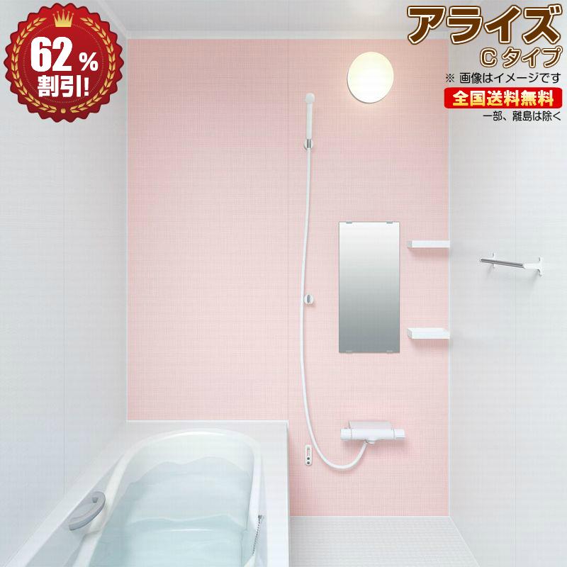 ◆ ※別途浴室暖房機付有!リクシル システムバスルーム 新型 アライズ Cタイプ基本仕様 1618 R 送料無料 62%オフ 海外発送可