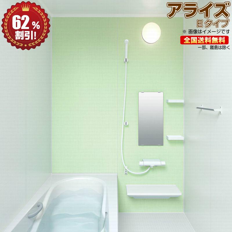 ◆ ※別途浴室暖房機付有!リクシル システムバスルーム 新型 アライズ Eタイプ基本仕様 1618 R 送料無料 62%オフ 海外発送可
