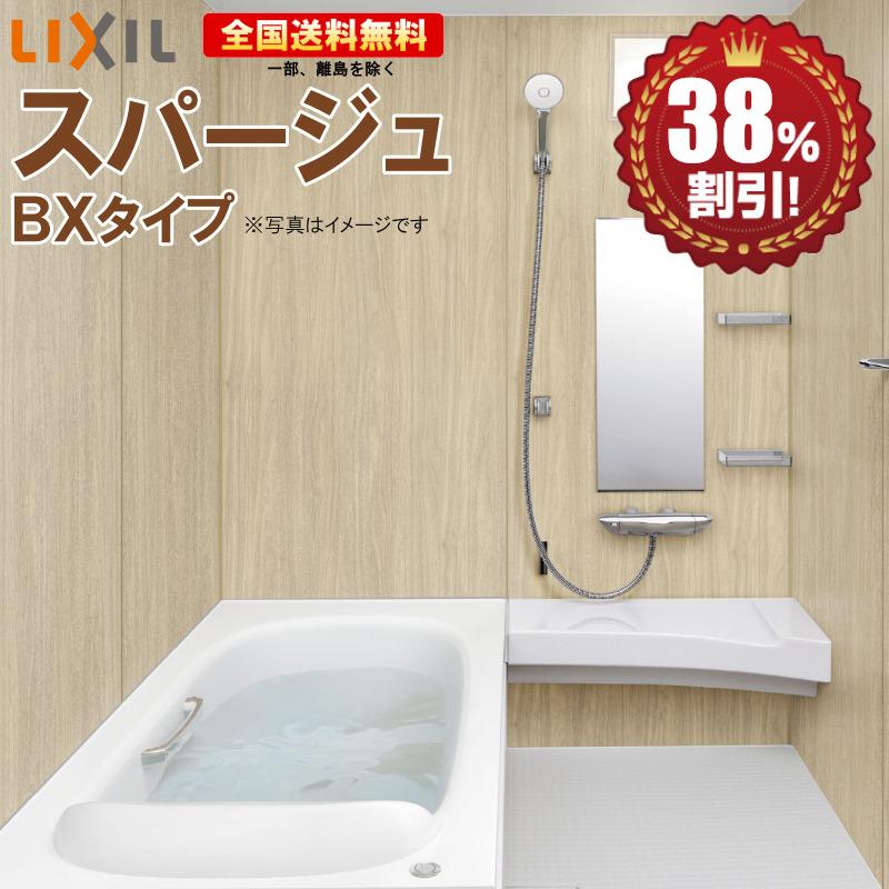 ※別途浴室暖房機付有!リクシル システムバスルーム 新型 スパージュ BX<戸建用>基本仕様 1624 R 送料無料 38%オフ 海外発送可