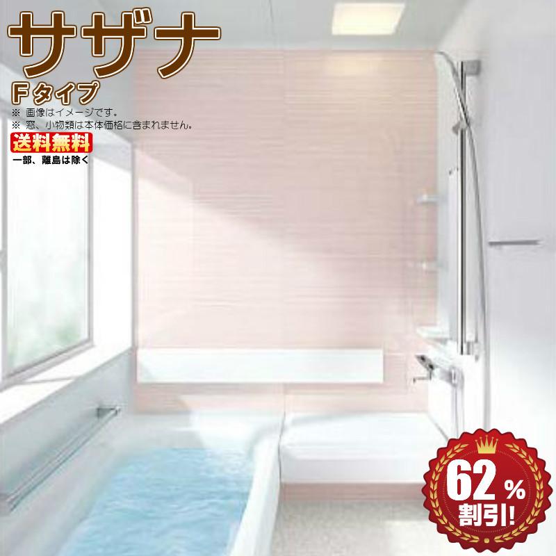 ◇ ※別途浴室暖房機付有!TOTO システムバスルーム 新 サザナ Fタイプ基本仕様 1618 R 送料無料 62%オフ 海外発送可