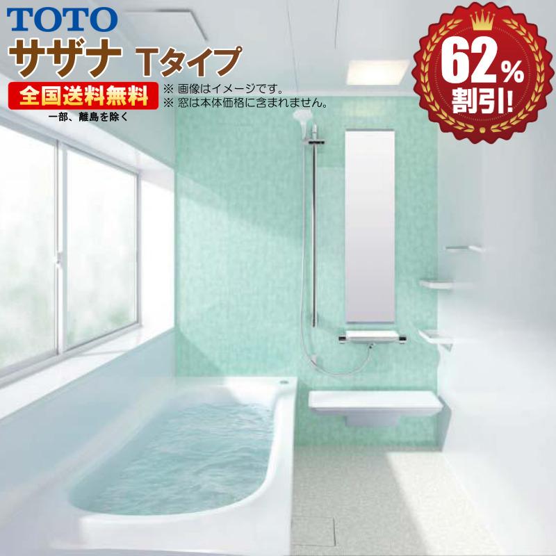 ◇ TOTO システムバスルーム サザナHSシリーズ Tタイプ 基本仕様 1317 R送料無料 62%オフ 海外発送可