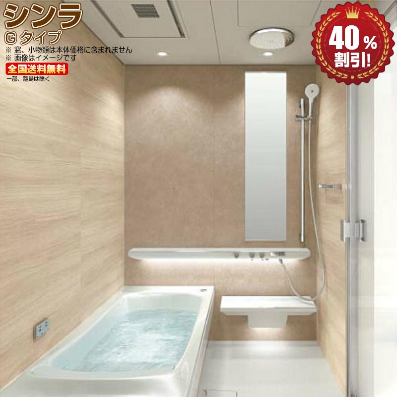 ◇ ※別途浴室暖房機付有!TOTO システムバスルーム シンラ Gタイプ 1616 R送料無料 40%オフ 海外発送可