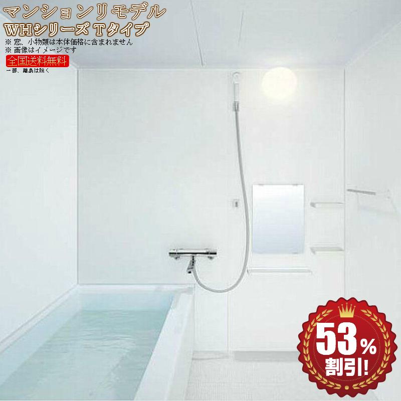 ◆ ※別途浴室暖房機付有!TOTO マンションリモデルバスルーム WHシリーズTタイプ 1115 R 送料無料 53%オフ 海外発送可