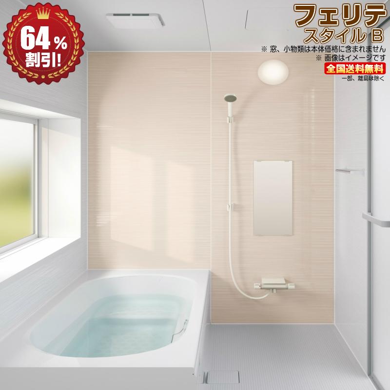 ※別途浴室暖房機付有!ハウステック フェリテ システムバスルーム スタイルB 基本仕様 1618 R 送料無料 64%オフ 海外発送可