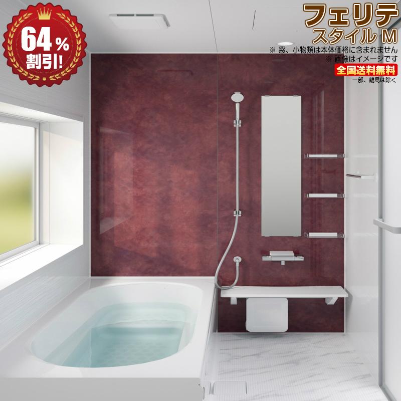 ※別途浴室暖房機付有!ハウステック フェリテ システムバスルーム スタイルM 基本仕様 1818 R 送料無料 64%オフ 海外発送可