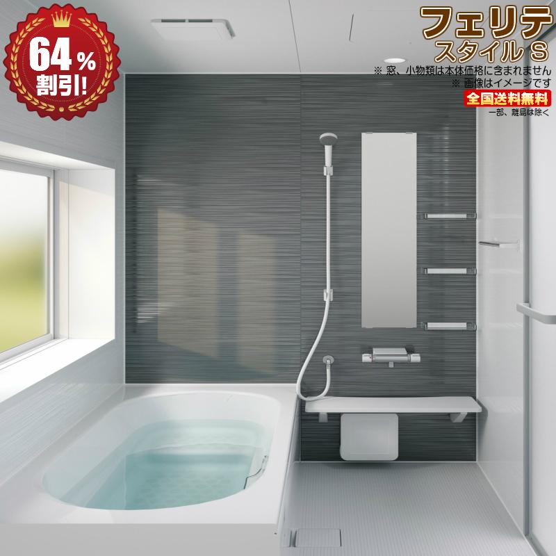 ※別途浴室暖房機付有!ハウステック フェリテ システムバスルーム スタイルS 基本仕様 1818 R 送料無料 64%オフ 海外発送可