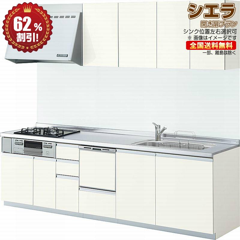 キッチンをデザインしよう。リクシルのシステムキッチン シエラです。 リクシル システムキッチン シエラ 壁付I型 開き扉プラン扉グループ1 W2700 R(食洗機付)送料無料 62%オフ 海外発送可