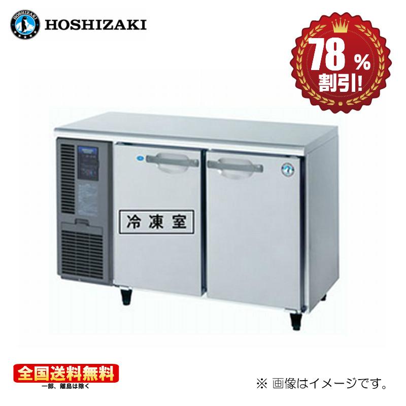 低価格の ホシザキ 業務用テーブル形冷凍冷蔵庫 Gタイプ RFT-120SNG (旧:RFT-120SNF-E)幅1200 奥行600 容量220L 内装ステンレス R, タカモリマチ f2e4fb3b