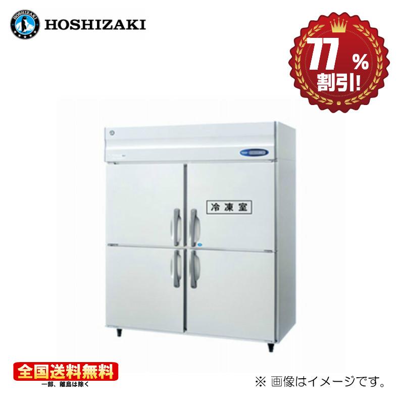 ホシザキ 業務用冷凍冷蔵庫 Aタイプ HRF-150A 旧:HRF-150Z R 爆買い送料無料 ふるさと割 幅1500 奥行800 容量1276L