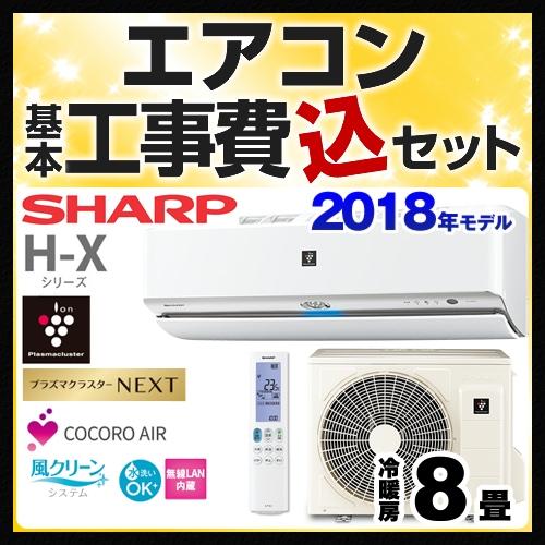 【工事費込セット(商品+基本工事)】[AY-H25X-W] シャープ ルームエアコン H-Xシリーズ プラズマクラスターNEXT搭載フラッグシップモデル 冷房/暖房:8畳程度 2018年モデル 単相100V・15A ホワイト系 【送料無料】